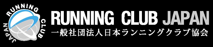 ランニングクラブジャパン公式サイト